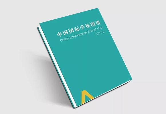 2018中国国际学校图谱与区域手册
