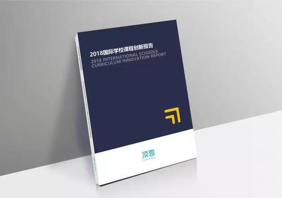 2018 国际学校课程创新报告