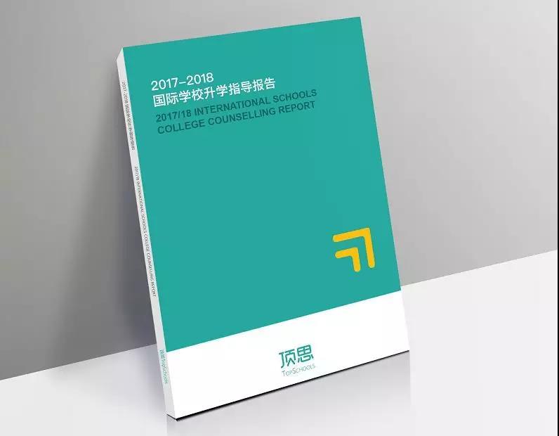 2018国际学校升学指导报告