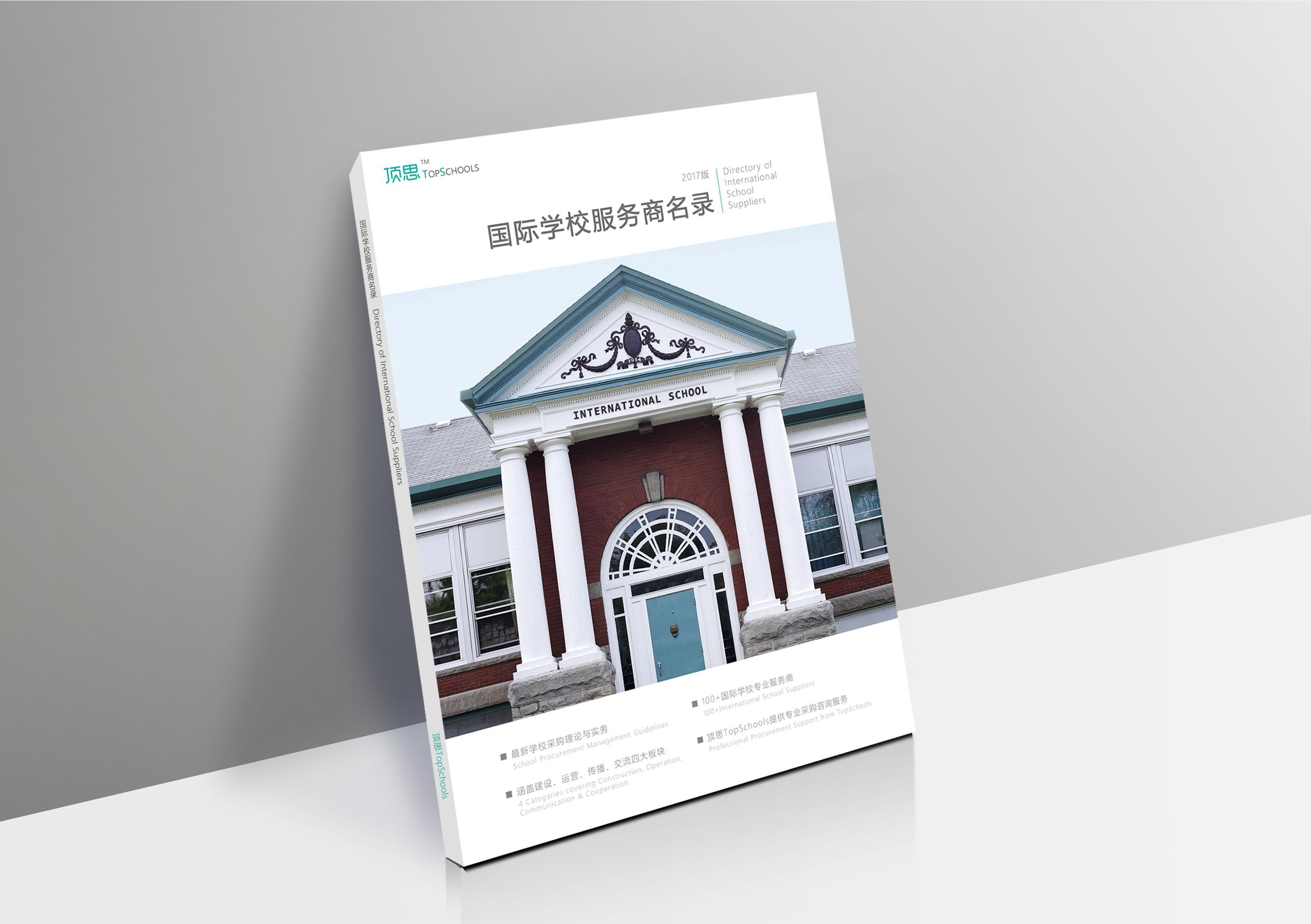 2017版《国际学校服务商名录》